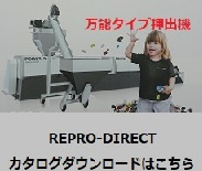 REPRO-DIRECT